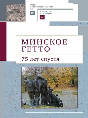 cover image of Минское гетто