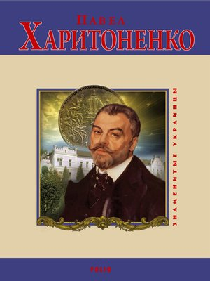 cover image of Павел Харитоненко