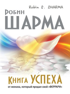 cover image of Книга успеха от монаха, который продал свой «феррари»