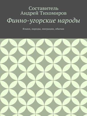 cover image of Финно-угорские народы. Языки, народы, миграции, обычаи