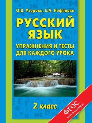 cover image of Русский язык. Упражнения и тесты для каждого урока. 2 класс