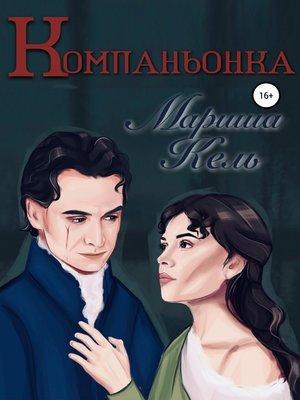 cover image of Компаньонка