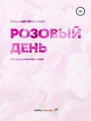 cover image of Розовый день. Сборник стихотворений
