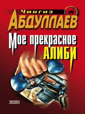 cover image of Моё прекрасное алиби