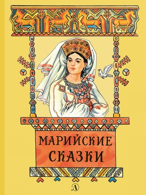 cover image of Марийские сказки