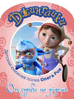 cover image of От судьбы не уйдешь (с цветными иллюстрациями)
