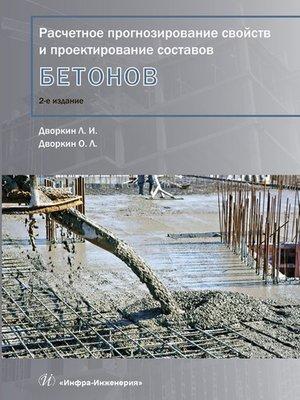 cover image of Расчетное прогнозирование свойств и проектирование составов бетонов