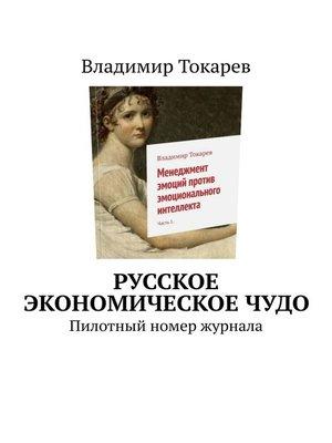 cover image of Русское экономическоечудо. Пилотный номер журнала