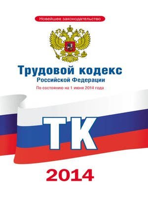 cover image of Трудовой кодекс Российской Федерации по состоянию на 1 июня 2014 года