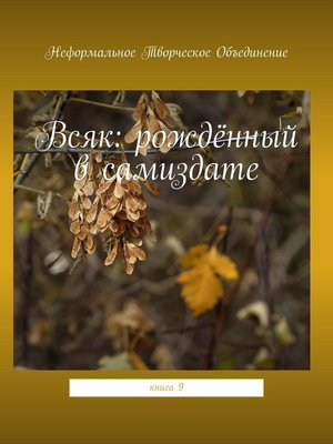 cover image of Всяк