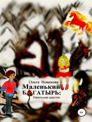 cover image of Маленький богатырь