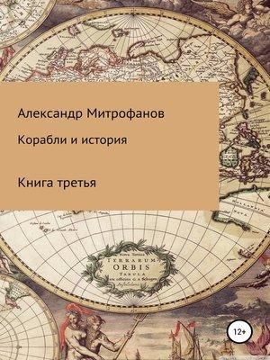 cover image of Корабли и история. Книга третья