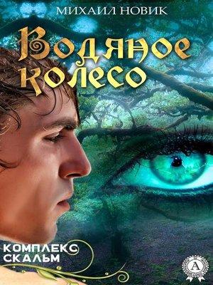 cover image of Водяное колесо