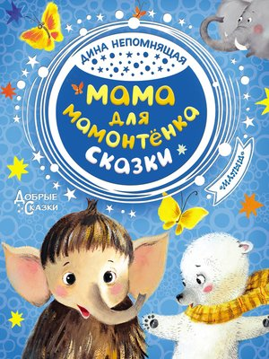cover image of Мама для мамонтёнка