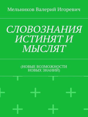 cover image of СЛОВОЗНАНИЯ ИСТИНЯТ И МЫСЛЯТ. (НОВЫЕ ВОЗМОЖНОСТИ НОВЫХ ЗНАНИЙ)
