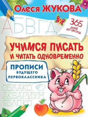 cover image of Учимся писать и читать одновременно. Прописи будущего первоклассника