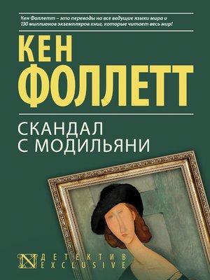 cover image of Скандал с Модильяни