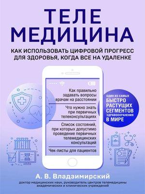 cover image of Телемедицина. Как использовать цифровой прогресс для здоровья, когда все на удаленке