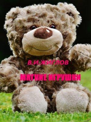 cover image of Мягкие игрушки