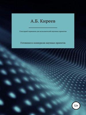 cover image of Глоссарий терминов для исполнителей научных проектов