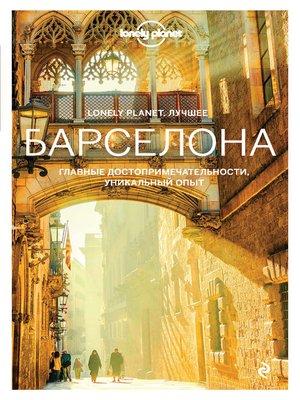 cover image of Барселона. Путеводитель