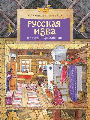 cover image of Русская изба. От печки до лавочки