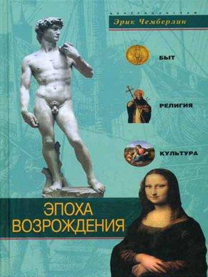 cover image of Эпоха Возрождения. Быт, религия, культура