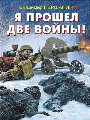 cover image of Я прошел две войны!