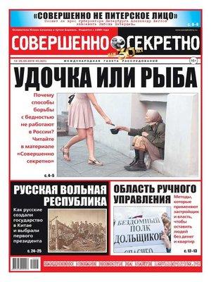 cover image of Совершенно Секретно 05-2019