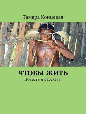cover image of Папуасы нынешнеговека. Приключенческая повесть ирассказы