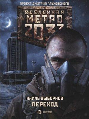 cover image of Метро 2033. Переход