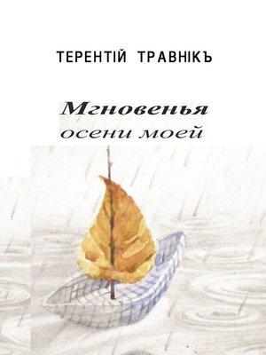 cover image of Мгновенья осени моей. Стихотворения