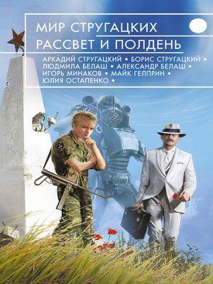 cover image of Мир Стругацких. Рассвет и Полдень (сборник)