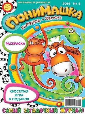cover image of ПониМашка. Развлекательно-развивающий журнал. №06 (февраль) 2014