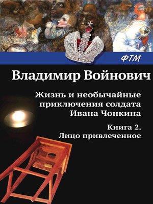 cover image of Жизнь и необычайные приключения солдата Ивана Чонкина. Претендент на престол