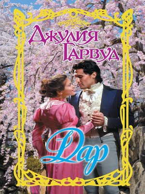 cover image of Дар