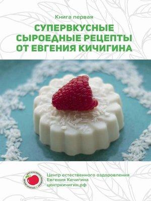 cover image of Супервкусные сыроедные рецепты от Евгения Кичигина