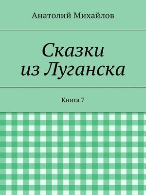 cover image of Сказки изЛуганска. Книга 7