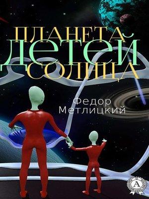 cover image of Планета детей Солнца