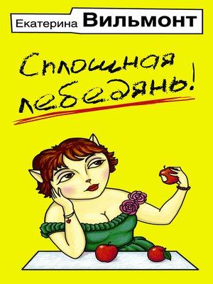 cover image of Сплошная лебедянь!
