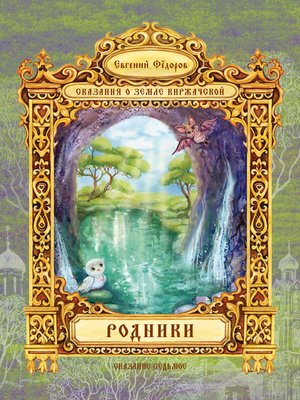 cover image of Родники