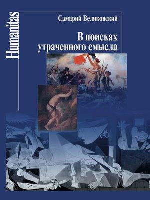 cover image of В поисках утраченного смысла