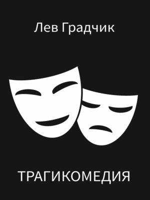 cover image of Трагикомедия. Сборник стихотворений