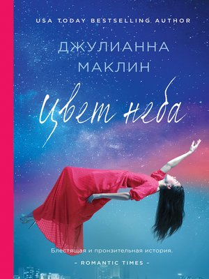 cover image of Цвет неба