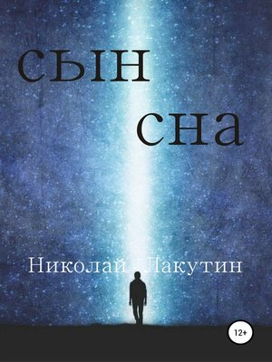 cover image of Сын сна