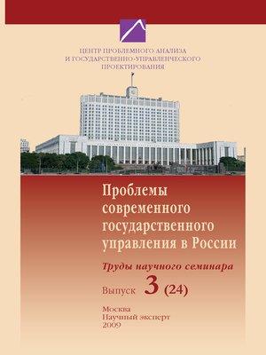 cover image of Проблемы современного государственного управления в России. Выпуск №3 (24), 2009