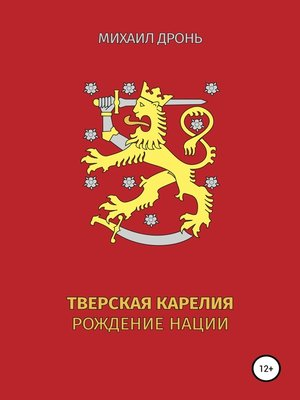 cover image of Тверская Карелия. Рождение Нации