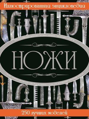 cover image of Ножи. Иллюстрированная энциклопедия