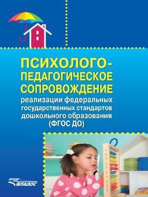cover image of Психолого-педагогическое сопровождение реализации Федеральных государственных образовательных стандартов дошкольного образования (ФГОС ДО)