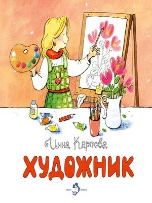 cover image of Художник